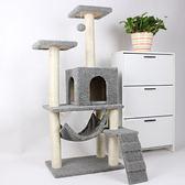 香妃兒貓爬架貓抓板貓樹貓玩具貓窩寵物用品YS