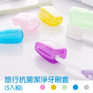 浴室用品 外出旅行彩色抗菌潔淨牙刷套(5入組)盥洗 旅行組【ZRV038】123ok
