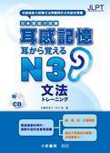 (二手書)日本語能力試験 耳感記憶 文法N3