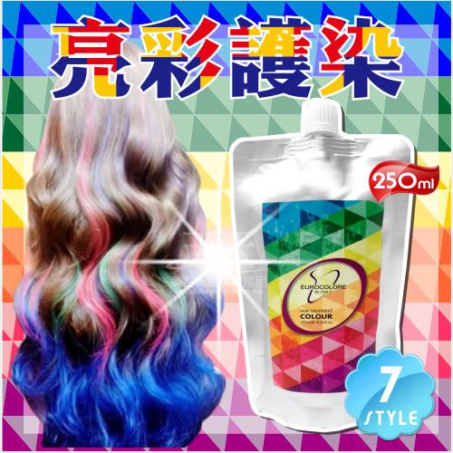 【補色專用】彩靈酸性染亮彩護髮霜染髮-250ml(7色) [51771]台灣製造