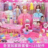 芭比娃娃 換裝芭比洋娃娃套裝大禮盒女孩公主兒童玩具別墅城堡超大夢想豪宅 3色