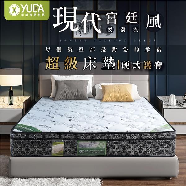 超級床墊-宮廷特別版硬床墊 雙人加大6尺〈乳膠+獨立筒〉 三線獨立筒床墊/老人床墊【YUDA】