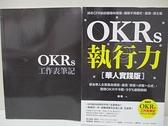 【書寶二手書T1/財經企管_AJX】OKRs執行力:專為華人企業量身撰寫…