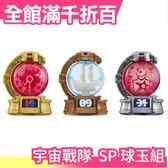 【小福部屋】空運 日本 日版 宇宙戰隊 九連王 DX SP 球玉組