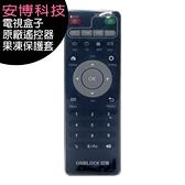 安博科技電視盒子原廠遙控器-果凍保護套