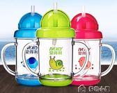 寶寶吸管杯帶手柄防漏學飲杯嬰兒水瓶幼兒喝水兒童水壺水杯多色小屋