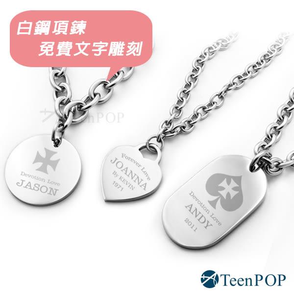 刻字項鍊 ATeenPOP 珠寶白鋼客製訂作 吊牌軍牌 情侶對鍊項鍊 單個價格 送刻字
