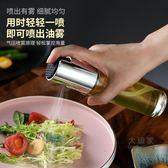 噴油瓶 噴油瓶噴霧氣壓式健身噴油壺廚房食用油橄欖油控油噴壺燒烤噴霧瓶 2色