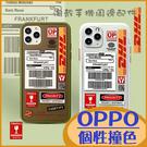 OPPO Reno 2 Z Reno標準版 2Z R17 R15 R11 磨砂防撞 個性標籤保護套 防摔防刮手機殼 全包邊軟殼