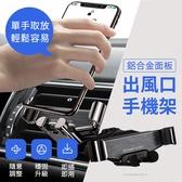 精裝版出風口靜音手機支架 車用 出風口 手機架 重力感應 重力車架 感應聯動 手機座 支架 導航架
