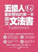 (二手書)五億人重新開始的第一本英文文法書