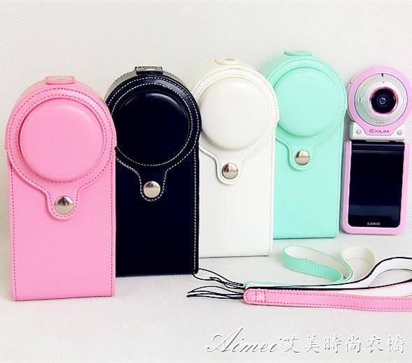 凱西歐EX-FR100L運動相機包 FR100 FR200皮套美顏自拍神器保護套艾美時尚衣櫥