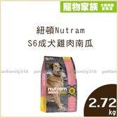 寵物家族-紐頓Nutram-S6成犬雞肉南瓜2.72KG