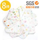 紗布巾 透氣吸水嬰兒紗布口水巾 紗布手帕(8條裝) RA0150 【SGS檢驗合格】 好娃娃