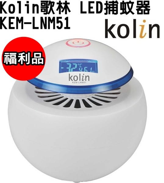 (福利品)【歌林】溫濕度偵測LED捕蚊器 / 一鍵捕蚊 / 安全無輻射 / KEM-LNM51 -保固免運