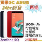 現貨 ASUS ZenFone 5Q 手機 64G,送 10000mAh行動電源+空壓殼+玻璃保護貼,聯強代理 ZC600KL