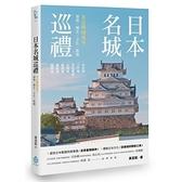 日本名城巡禮(重返戰國風華.建築×歷史×文化×旅遊)