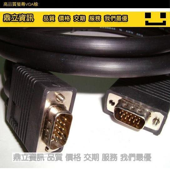 【鼎立資訊】* 高品質螢幕VGA線2919隔離線規格 (公/公) 或(公/母)20米 20m 20公尺