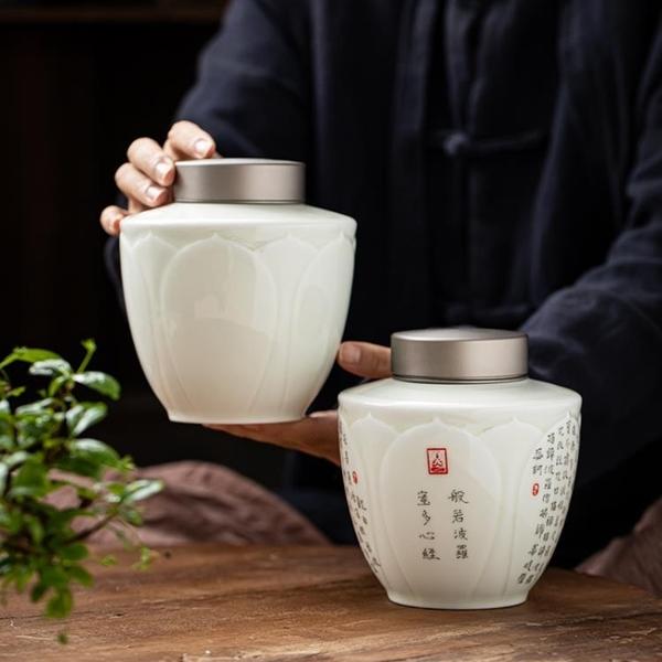 陶瓷茶葉罐儲存密封罐心經罐茶葉包裝盒防潮雙層密封大號茶倉【匯美優品】