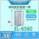 【怡心牌】總公司貨 EL-6560 一對三 EL第三代 銀河灰質感 65加侖 電熱水器瞬熱+儲熱雙機一體