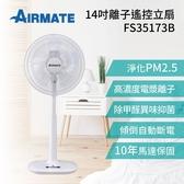 AIRMATE 艾美特 14吋 DC節能離子遙控立扇 FS35173B 電風扇