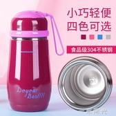 韓版保溫杯女學生可愛簡約迷你水杯真空304不鏽鋼 一米陽光