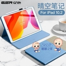 iPad保護套 2019保護套Air3蘋果10.2寸2019第7代9.7平板mini5帶筆槽a1822超薄10.5網紅創意iapd2硅膠pro11 4色