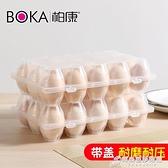 冰箱放裝雞蛋的收納盒防震家用盒子保鮮用塑料蛋架格子整理盒廚房 時尚