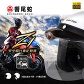響尾蛇GlobalEagle Z1(送16G)安全帽行車記錄器1080P高畫質(獨享優惠加購胎壓組)【FLYone泓愷】