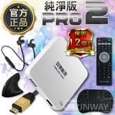 全新安博盒子 最火代理商 破千好禮大方送 Upro2 X950 台灣版二代 智慧電視盒 機上盒 純淨版