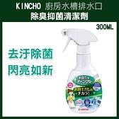 【妃凡】「日本製」水槽除臭《KINCHO 廚房水槽排水口 除臭抑菌清潔劑 300ML》除臭 強力去汙 275