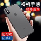 蘋果x手機殼iphone11Pro/xr/xs/max/6/6s/7/se2超薄8磨砂plus防摔P 【蜜斯sugar】