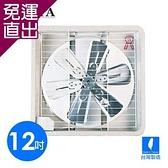 南亞牌 MIT 台灣製造 12吋 鋁葉吸/排兩用排風扇 EF-9912A【免運直出】
