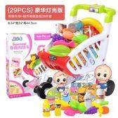 購物車玩具 過家家購物車水果切男女孩兒童仿真超市手推車迷你寶寶1-3歲玩具T 2色