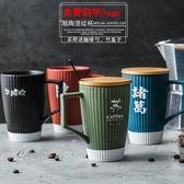日式創意陶瓷馬克杯大號水杯粗陶咖啡杯帶蓋帶勺辦公杯logo【萬聖節鉅惠】