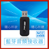 【NCC認證】G66 藍芽音樂 音頻 接收器 藍牙音頻接收器 升級藍芽音箱 二合一功能 邊播邊充電