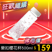 【12月主打品】【樂扣樂扣】櫻花杯500ML/粉/附濾口