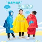 兒童雨衣斗篷背書包防雨小學生男女帶帽檐雨披幼兒園小孩可愛防雨