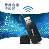 藍芽接收器 USB藍芽音樂接收器 【AF0036】 實測影片  降價出清 藍芽接收播放器 七天內退換貨免運