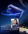 【2wenty6ix】韓國 SR21 21天煥活酵母濃縮精華 2ml x 21包