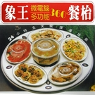 折扣碼現折1900《象王》第五代豪華富貴微電腦餐檯餐桌-(贈耐熱餐盤鍋具組)〉-台灣製貴族享受
