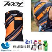 【ZOOT】男款頂級碳離子鐵人無袖上衣 (彩紋橘) Z1706015 - 送運動補給能量飲 (口味隨機)