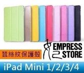 【妃航】iPad Mini 4 超薄 燙金/拉絲 防滑/防刮 蠶絲紋 三折 透明 背蓋 皮套/保護殼/保護套 多色