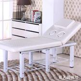美容床 按摩床70寬全海綿推拿床按摩床美容院折疊美容床  XY5998【男人與流行】TW