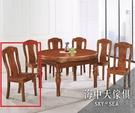 {{ 海中天休閒傢俱廣場 }} G-02 摩登時尚 餐廳系列 355-2 實木高背椅