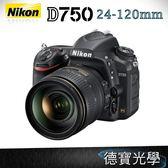 刷卡零利率 Nikon D750 24-120mm F4 G下殺超低優惠  9/10前登錄送1000元郵政禮券 國祥公司貨