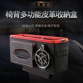 椅背多功能皮革收納盒