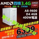 【6399元】最新AMD A8-9600...