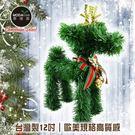 【摩達客 】台灣製可愛桌上型長腿12吋綠色聖誕小鹿擺飾
