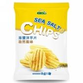 統一生機~海鹽洋芋片(孜然風味)50公克/包